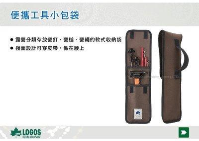 ||MRK|| 日本LOGOS 便攜工具小包袋 收納工具包 裝備袋 手提袋 置物袋 No.71996522