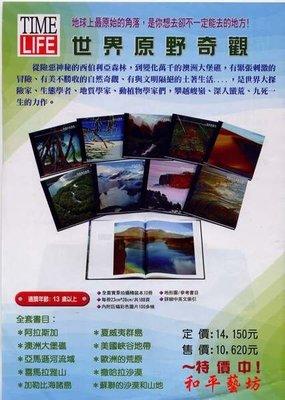 世界原野奇觀〈10冊〉-時代生活原價14150特賣$3200元