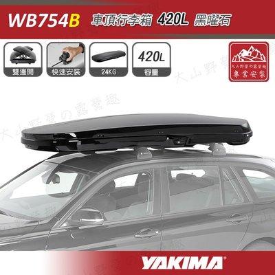 【大山野營】YAKIMA WB754B 車頂行李箱 420L 曜石黑 車頂箱 行李箱 旅行箱 置物箱 漢堡