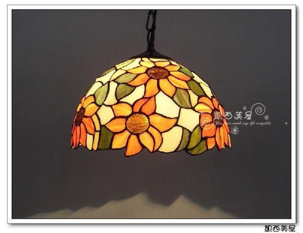 凱西美屋 梵谷系列 12寸帝凡尼太陽花吊燈 向日葵吊燈 鄉村風 田園風 弟凡內