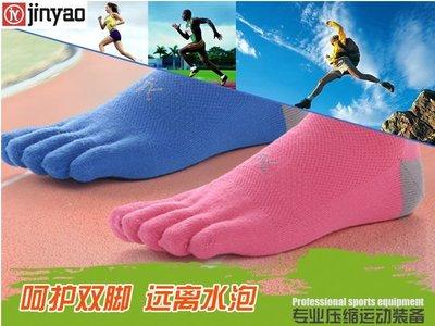 【露西小舖】Jinyao戶外短筒五指襪...