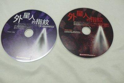 紫色小館64-5~~外星人的指紋{上下}