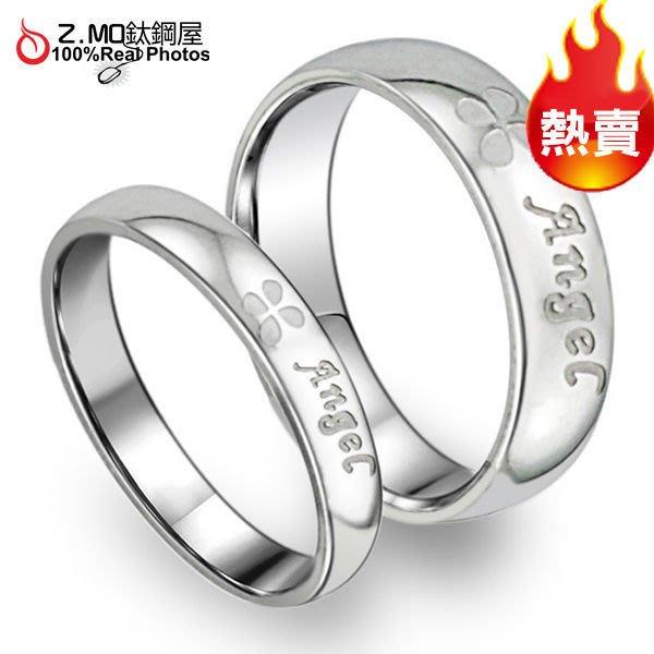 情侶對戒指 Z.MO鈦鋼屋 情侶戒指 花朵戒指 白鋼戒指 花朵對戒 字母戒指 熱賣款 刻字【BKY267】單個價