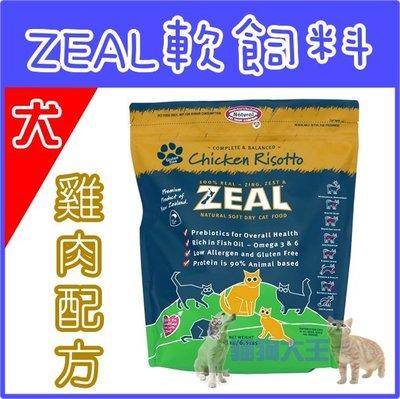 【半軟飼料】《ZEAL 紐西蘭天然寵物全犬糧》雞肉配方 犬糧----1磅