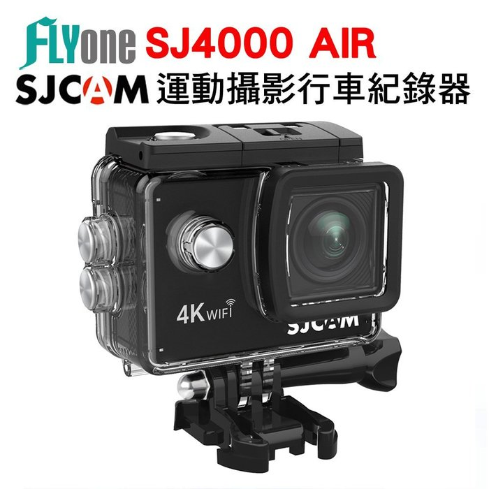(送電池+雙孔座充)SJCAM SJ4000 AIR 4K WIFI 升級2吋螢幕 防水型 運動攝影機/行車記錄器