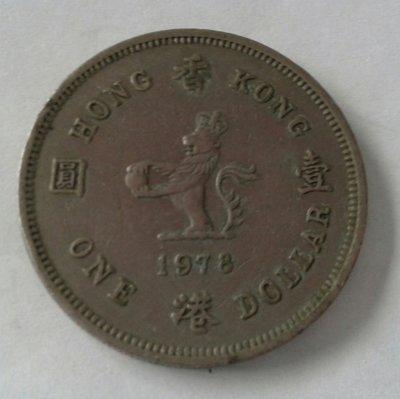 香港舊錢幣1978年壹圓,1980年五毫,1991年一毫