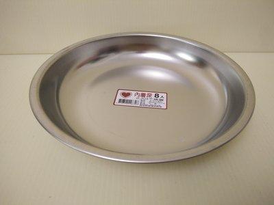((同心牌))正304(18-8)不鏽鋼蒸盤/內層深盤/圓盤8人
