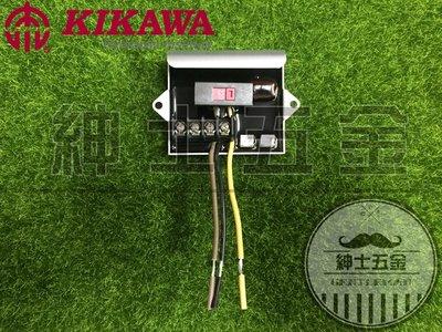 【紳士五金】木川泵浦『KQ200及KQ400電子板』 電子式加壓馬達專用