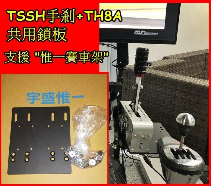 【宇盛惟一】THRUSTMASTER TSSH+手煞桿和TH8A手排的共同鎖板(支援惟一賽車架/惟一賽車X架 )