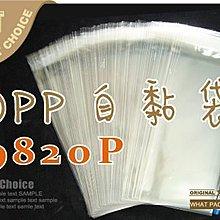 含稅【OPP自粘袋 9820P-500個】紅包袋專用.長條型商品-另有多種自黏袋.包裝材料