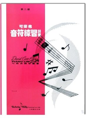 【599免運費】【第二級】可樂弗 音符練習30種 全音樂譜出版社 CY-G28 大陸書店