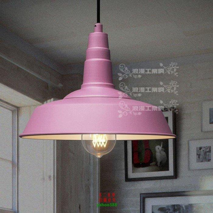 【美學】RH  Loft2 倉庫工業風可愛彩色鋁罩吊燈(小號)MX_472