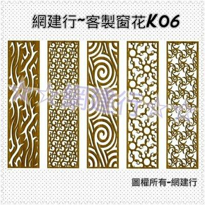 網建行☆鏤空窗花板-電腦雕刻-鏤空雕刻-雕刻-浮雕-客製化合輯K06