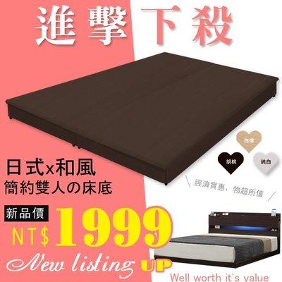 HOME MALL~日式簡約雙人床底-1999元(雙北市免運費)5色可選 圖為胡桃色