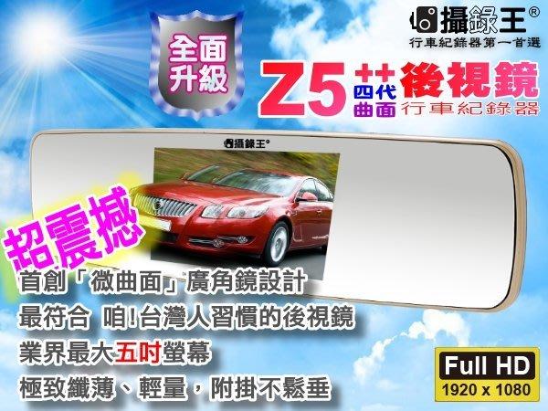 【攝錄王】Z5+Plus微曲面超大5吋螢幕廣角170度行車記錄器 1080P/IPS面板/亮麗外型設計/16G