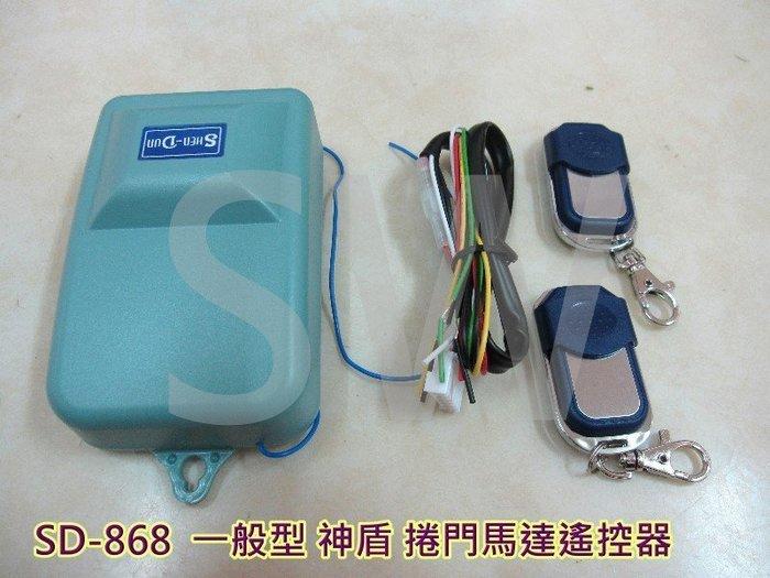 SD-868主機 電動鐵捲門遙控器 鐵卷門遙控器 基本款可換各廠牌 捲門馬達 電動門遙控器 大門 快速捲門 發射器