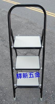 *含稅《驛新五金》鐡製家用梯-3階 豪華梯 室內梯 安全梯 鐵樓梯 扶手梯 台灣製 高雄地區部份免運