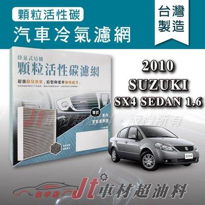 Jt車材 - 蜂巢式活性碳冷氣濾網 - 鈴木 SUZUKI SX4 SEDAN 2010年 有效吸除異味 台灣製 附發票