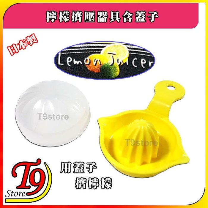 【T9store】日本製 檸檬擠壓蓋子檸檬擠壓器具