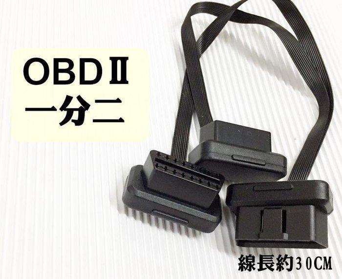 大新竹【阿勇的店】OBD2 Y型分接線 CANBUS 電腦診斷插座插頭 國際標準16pin OBDII 專用 一分二線組