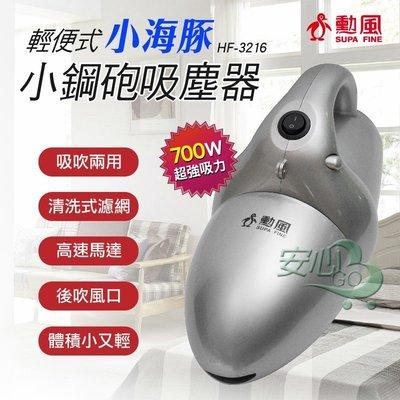 《安心Go》勳風 輕便式小海豚吸塵器 HF-3216 有線式 / 吸塵器 除塵 除塵蟎 大掃除 寵物