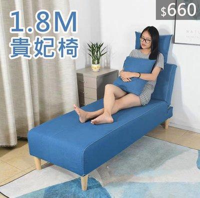 (訂貨價:$660) 180cm貴妃椅 摺疊梳化床 懶人沙發床 摺疊梳化床 單人雙人三人四人梳化 多色選擇 Sofa Bed *Free Deliver