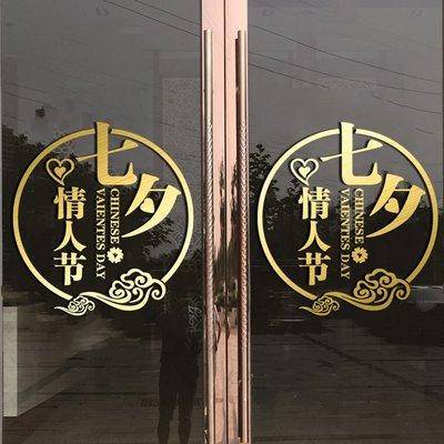 千禧禧居~七夕情人節墻貼商場店鋪場景布置貼畫女裝店裝飾櫥窗玻璃門貼紙