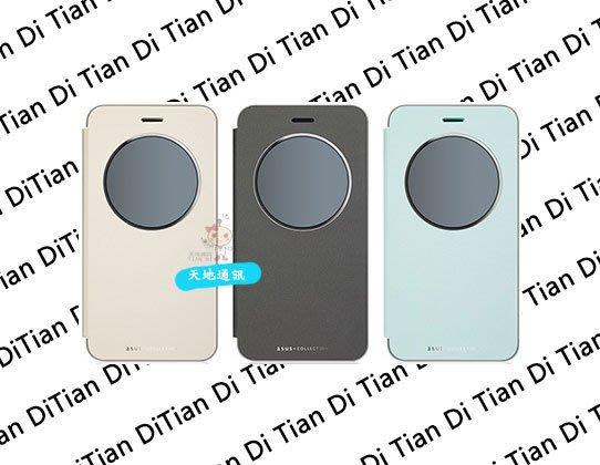 台中天地通訊 手機輕鬆購*ASUS ZenFone3 ZE520KL 5.2吋 原廠 透視 皮套【公司貨】全新噴淚供應~