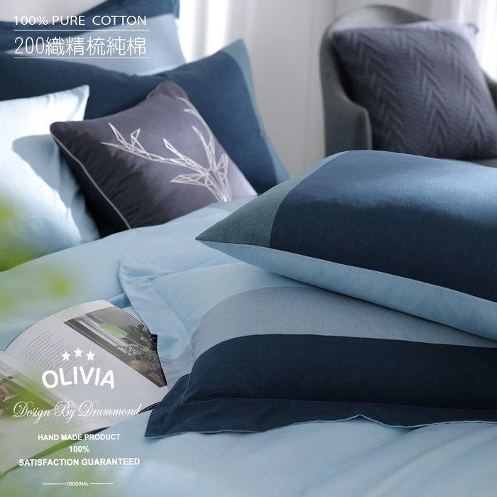 【OLIVIA 】DR850 羅伯特 藍 標準單人薄床包枕套兩件組 【不含被套】 玩色系列 100%精梳棉 台灣製