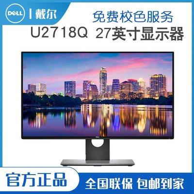 Dell 戴爾 U3818DW U2720Q U2720QM顯示器 官翻