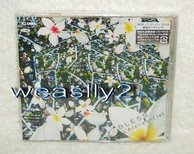 彩虹樂團L Arc~en~Ciel-Bless (日版初回CD+DVD限定盤)~全新
