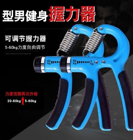 促銷握力器男式專業練手力臂肌手勁鍛煉訓練手指力腕力健身握手器