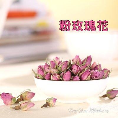 ~粉玫瑰花(一斤裝)~ 通過檢驗,無農藥、無硫磺殘留,花型優雅,散發濃郁玫瑰花香,低熱量,泡茶最適合。【珍豐產】