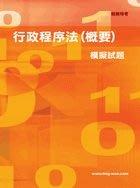 【鼎文公職‧國考直營】AN04台電、中油、台水招考-行政程序法(概要)模擬試題