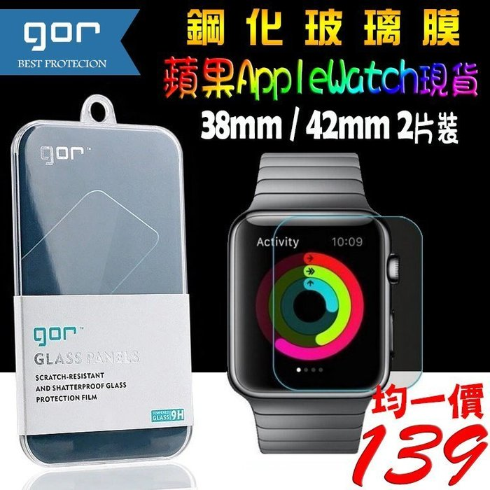 GOR原廠 蘋果 APPLE WATCH 鋼化玻璃 保護膜 貼 42mm 2片裝【愛蘋果】