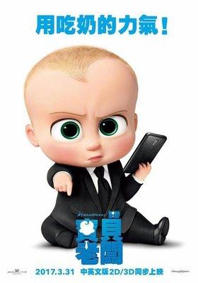 【藍光電影】寶貝老板/波士BB The Boss Baby (2017) 帶國粵語配音 116-082