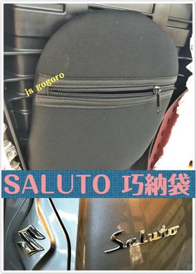 台鈴 SUZUKI SALUTO 125 免鑽孔 巧納袋 - 收納袋 內置物袋