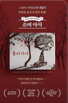 小金*韓國代購*韓劇雖然是精神病但沒關係週邊商品童話書/繪本  喪屍小孩~預購中