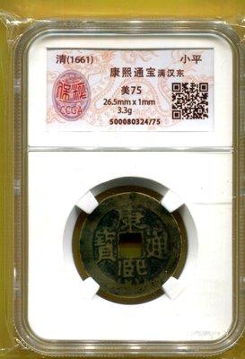 大清1661年康熙通寶(滿漢東)【CCGA鑑定美75】