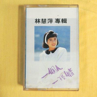 錄音帶 /卡帶/ BC / 林慧萍 /一段情 / 一個人 / 萍水相逢 /  歌林 / 非CD非黑膠