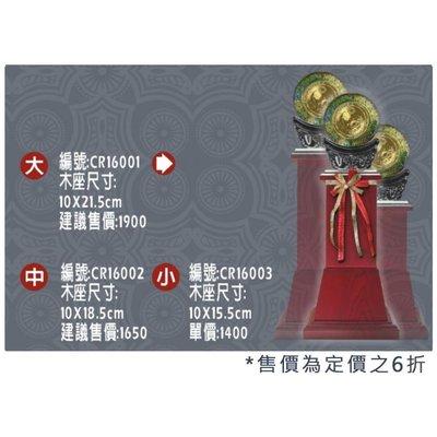 獎座-琉璃.水晶 CR16001-CR16003