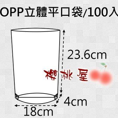 ~櫻桃屋~ OPP透明立體平口袋 18*23.6cm 100入 透明糖果袋 平口袋 包裝袋 批發價120元