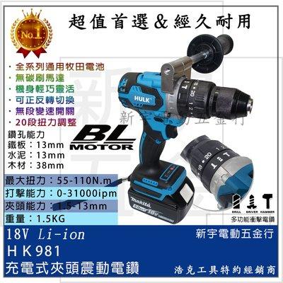 【新宇電動五金行】通用 牧田電池 浩克 HULK 單主機 HK981 18V 無刷 充電式 震動電鑽 調扭起子機 新北市