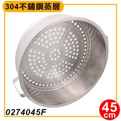 304不鏽鋼蒸層 45cm 0274045F【含稅付發票】蒸籠 吹斗 不鏽鋼蒸層 蒸鍋 小籠包 大慶㍿