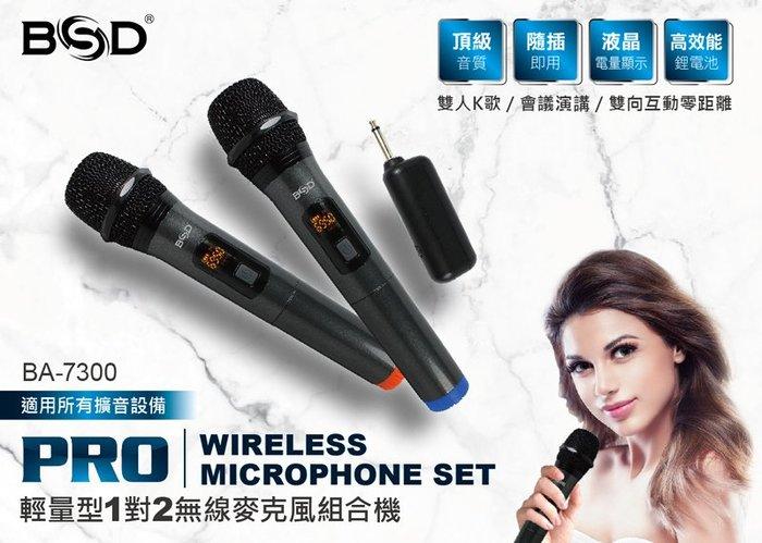高傳真音響【BA-7300】搭雙手握│UHF輕量型1對2無線麥克風│BSD