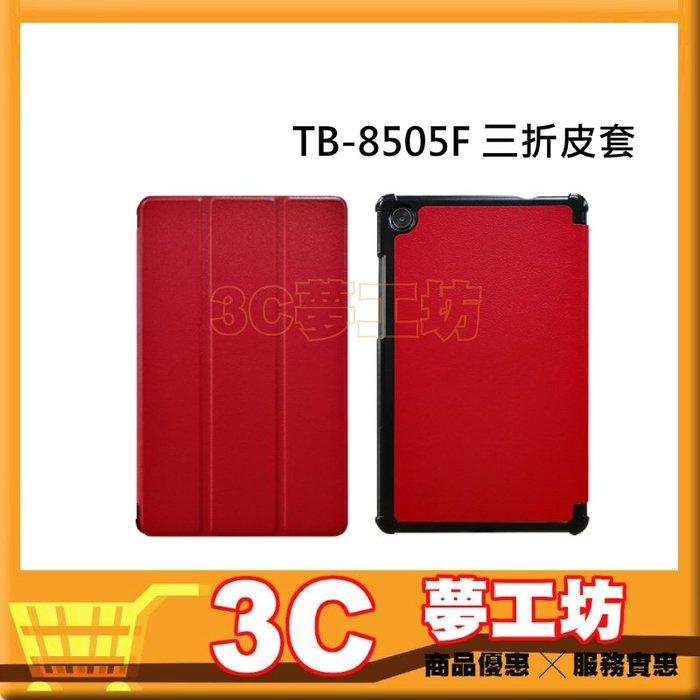 含稅 Lenovo Tab M8 TB-8505F 卡斯特紋三折皮套 平板保護殼 紅色