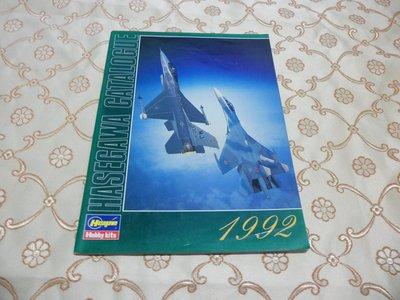 藍色小館12--------1992 HASEGAWA CATALOGUE