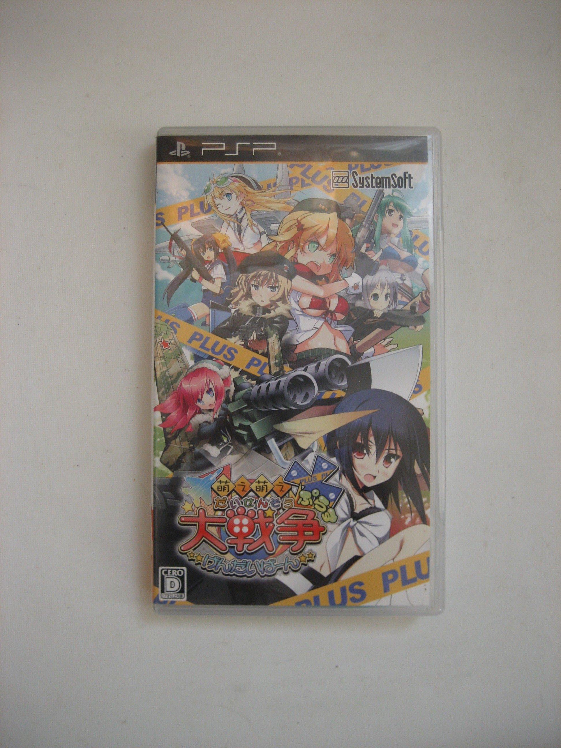 PSP 萌萌大戰爭 現代版 日版