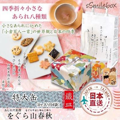 微笑小木箱『特大鐵罐禮盒(8入54袋)...