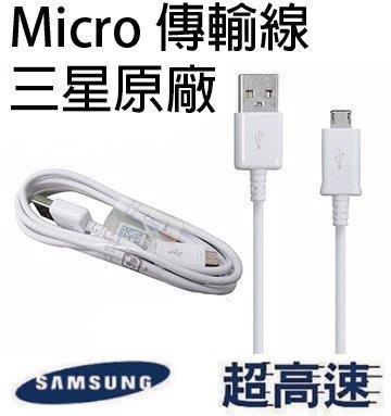 奇膜包膜 三星 USB線 Note 5 4 S7 Micr 安卓 原廠 數據 傳輸線 HTC/LG /SONY/ASUS